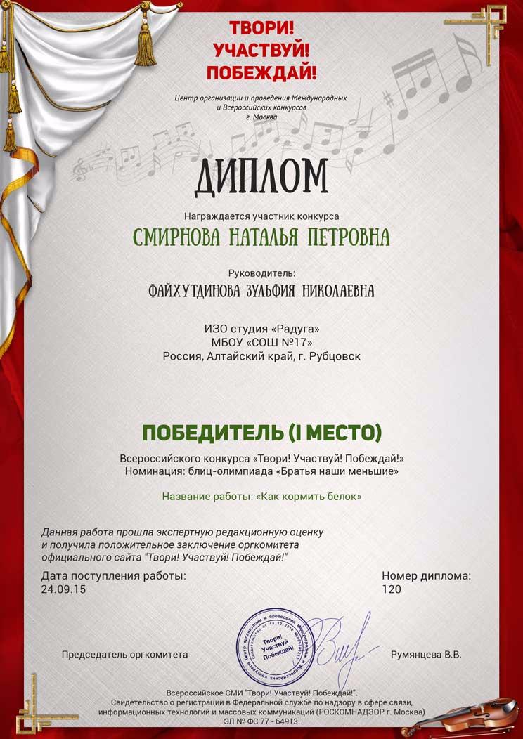 Конкурсы в москве для педагогов
