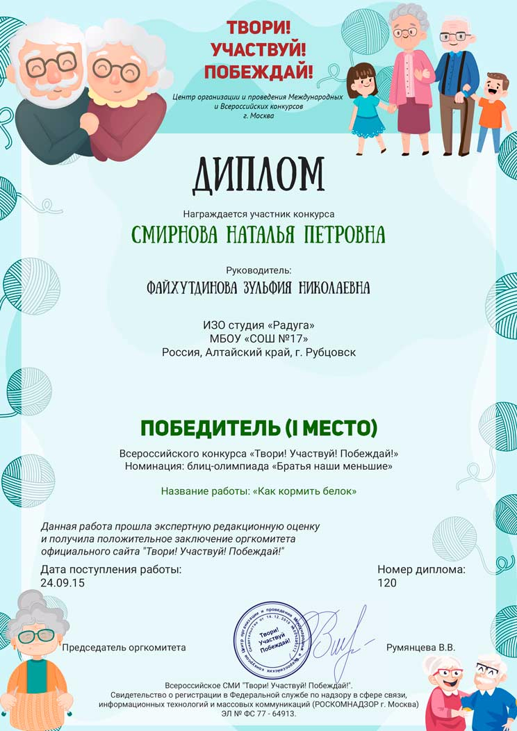 Всероссийские конкурсы для воспитателей с детьми