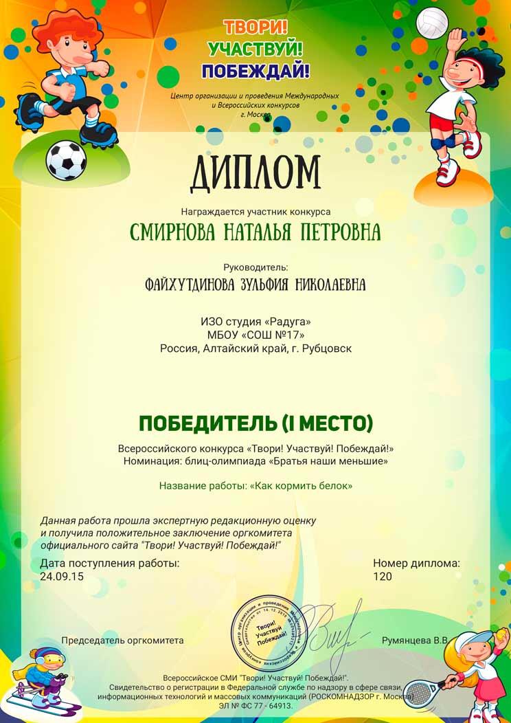 Педагог россии конкурсы для педагогов и детей